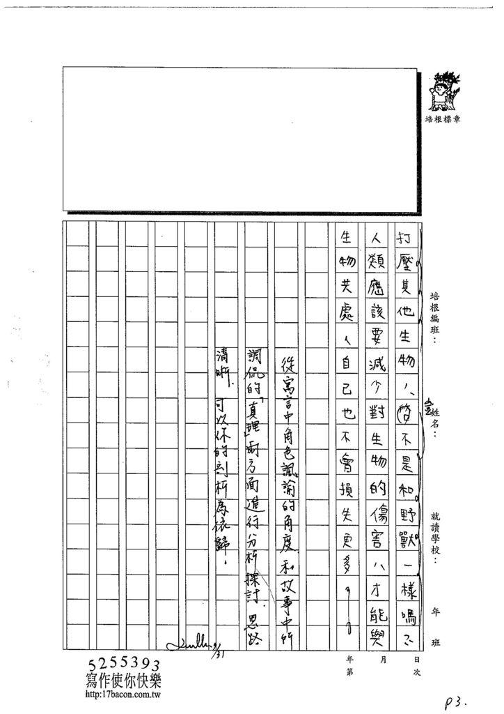 103WA106蕭辰翰 (3)
