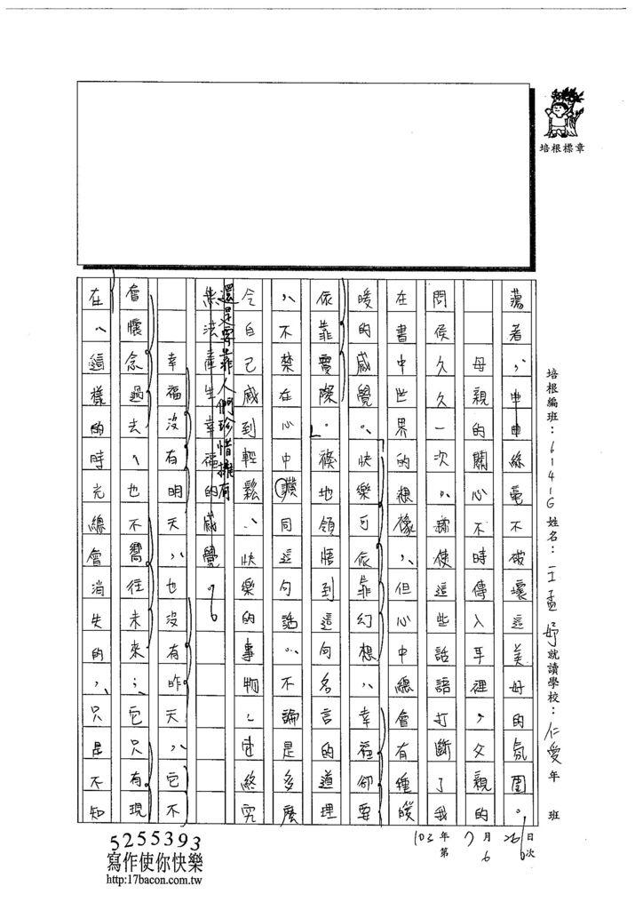 103WG106王孟妤 (2)