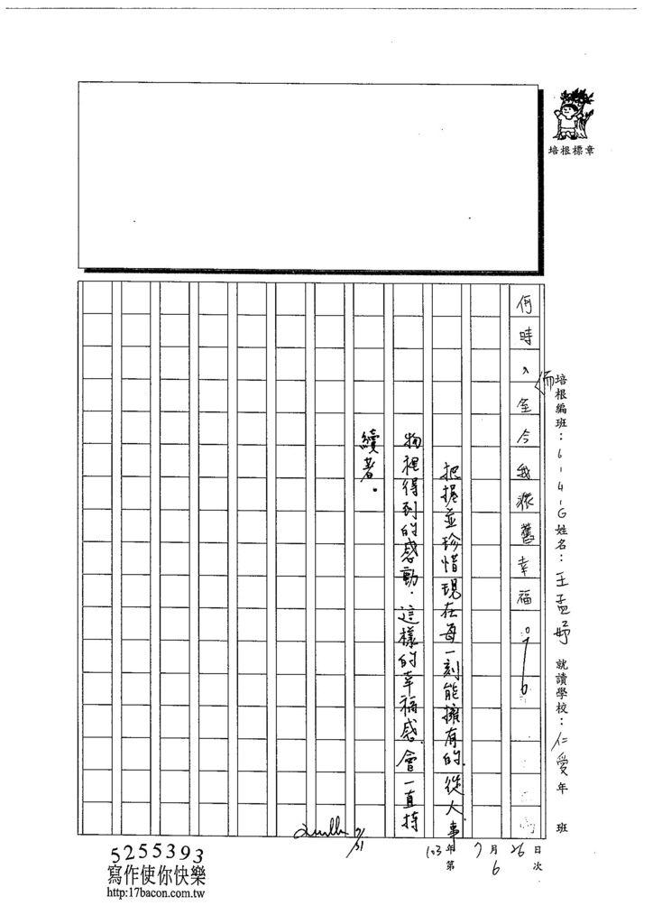 103WG106王孟妤 (3)