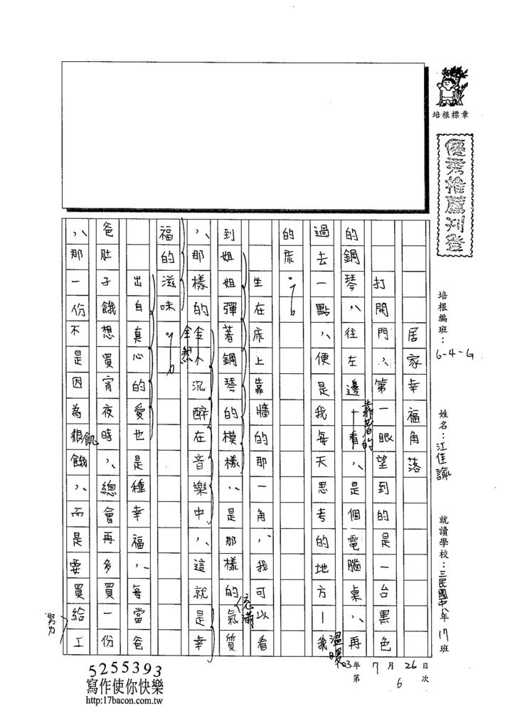 103WG106江佳諭 (1)