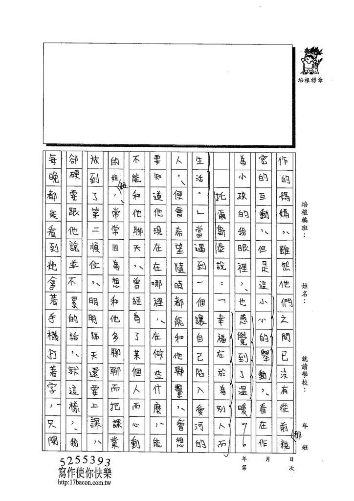 103WG106江佳諭 (2)