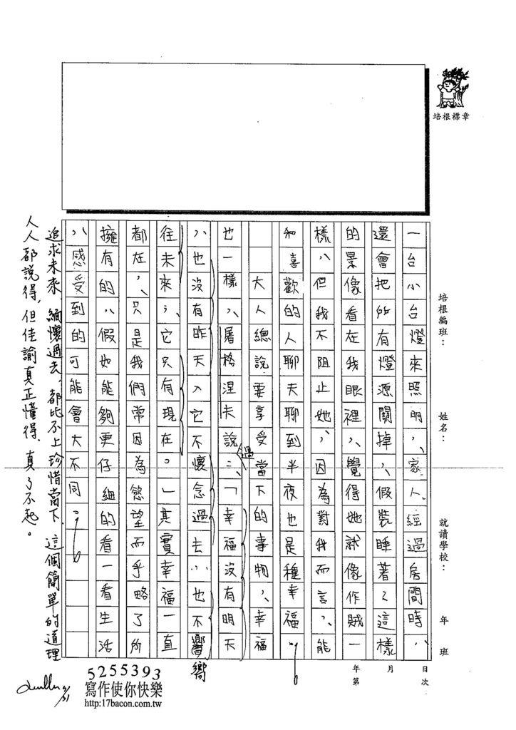 103WG106江佳諭 (3)