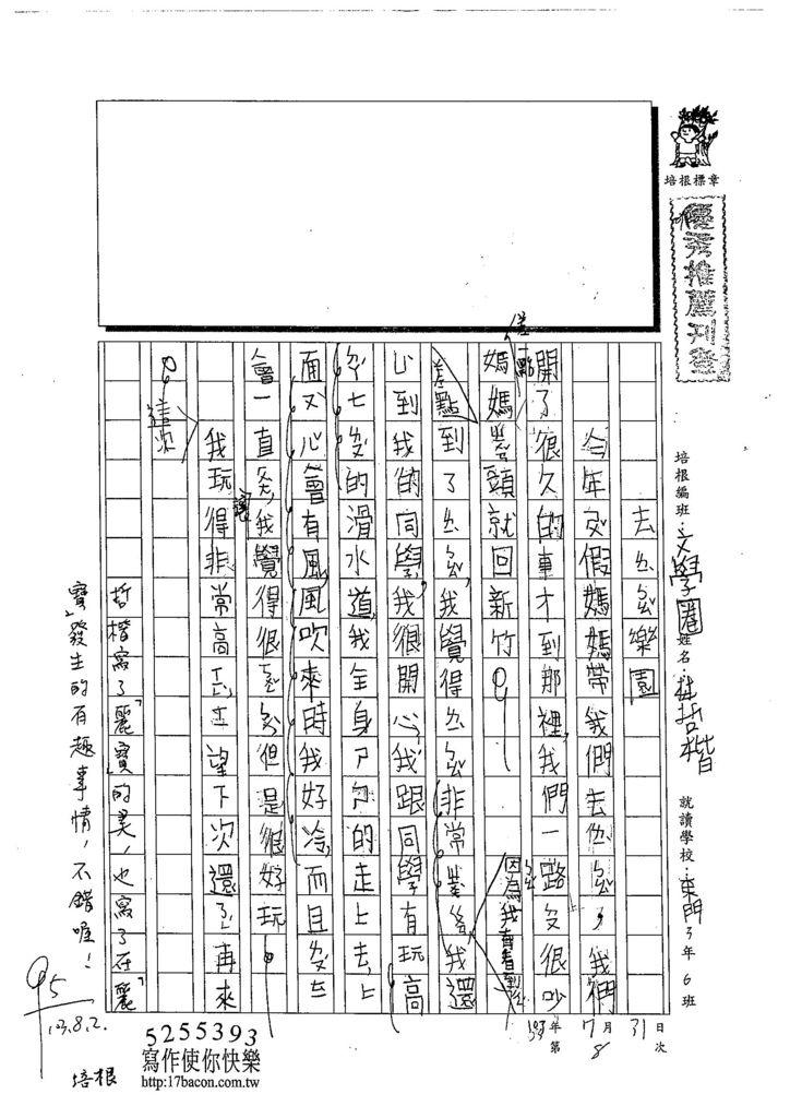 103RW08林哲楷 (1)