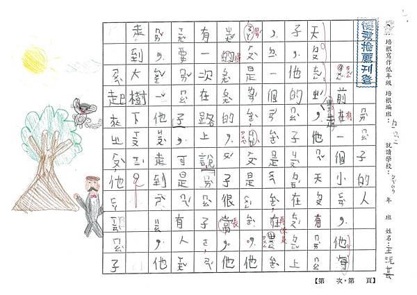 103TBW204王沅芸 (1)