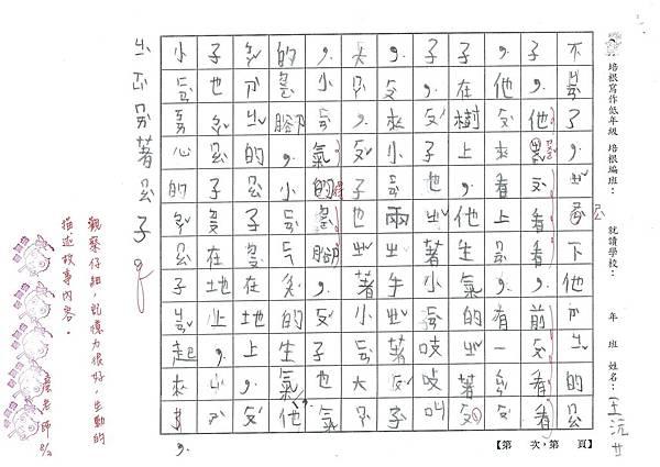 103TBW204王沅芸 (2)