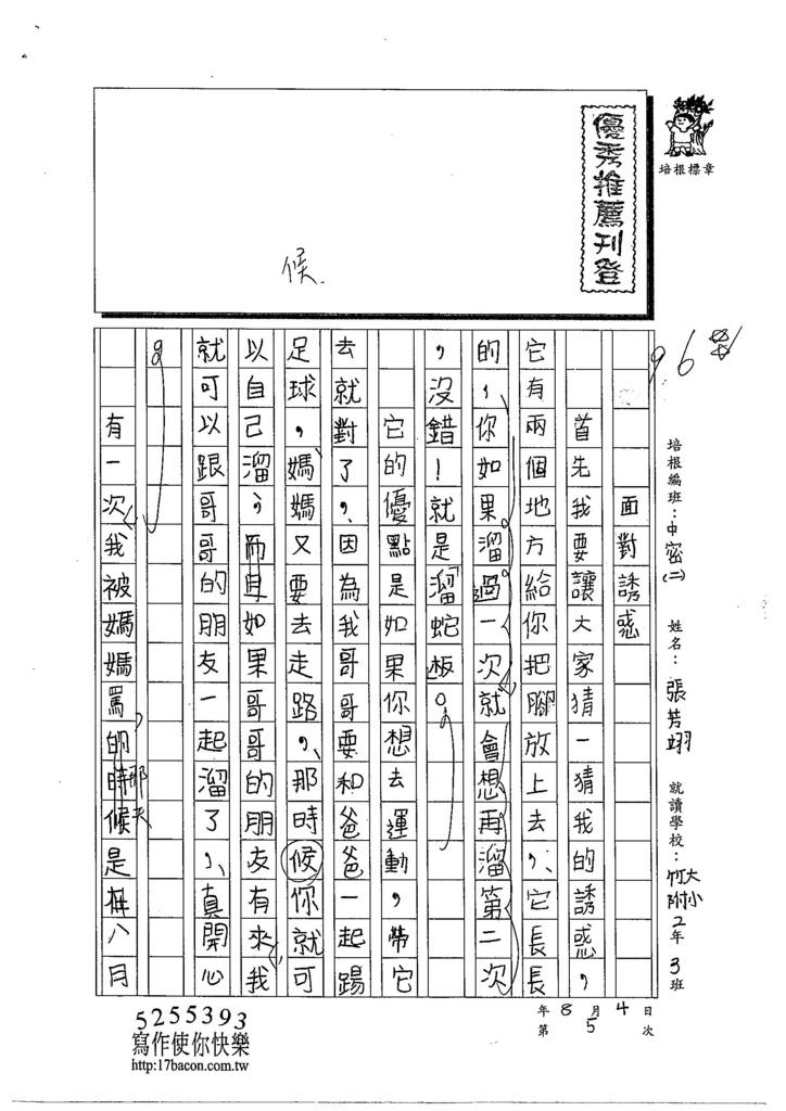 103TMW205張芳翊 (1)