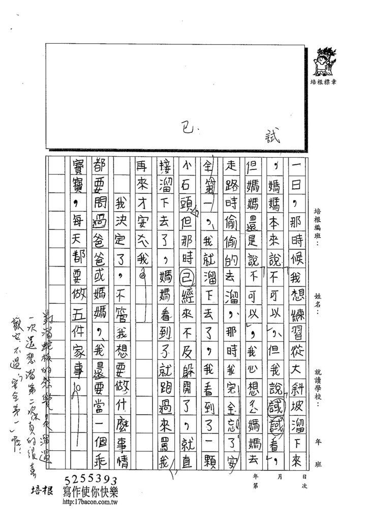 103TMW205張芳翊 (2)