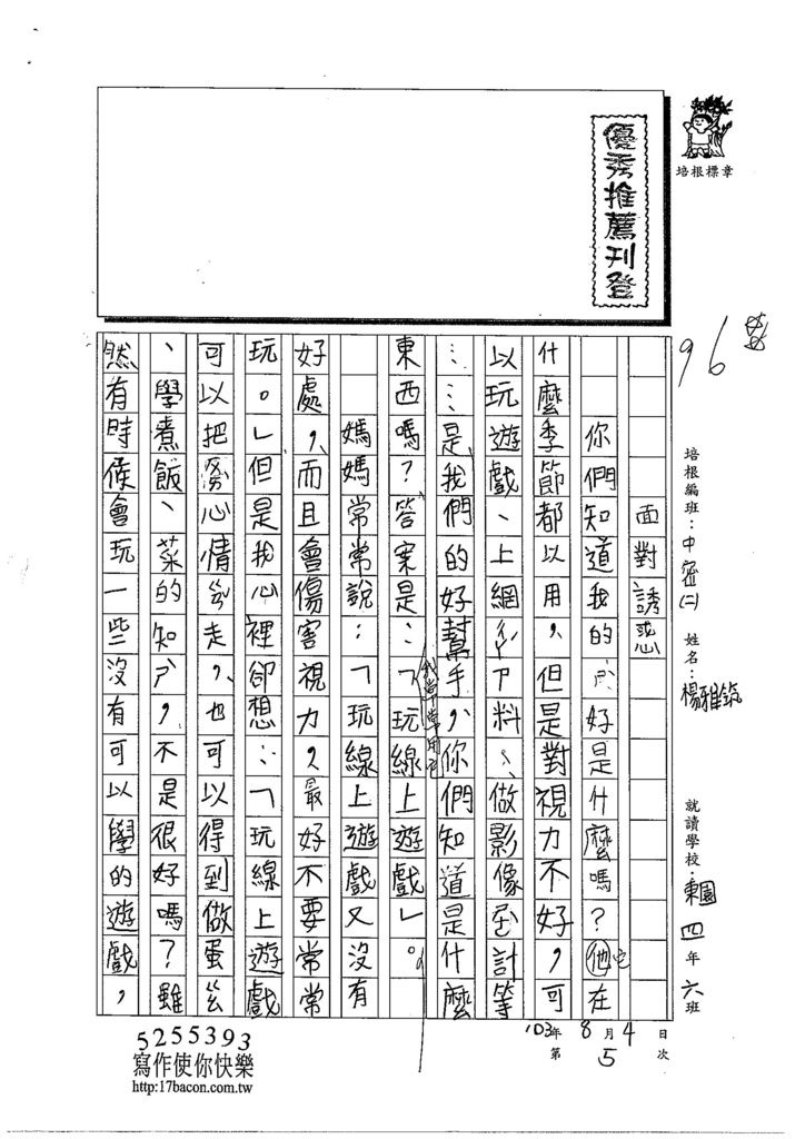 103TMW205楊雅筑 (1)