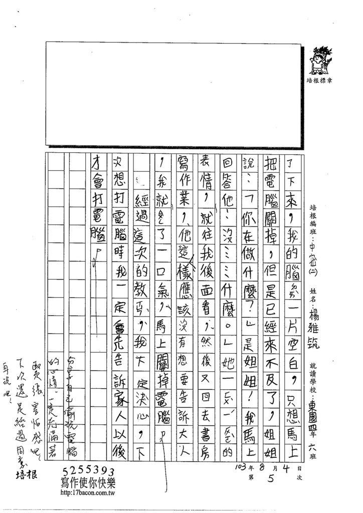 103TMW205楊雅筑 (3)