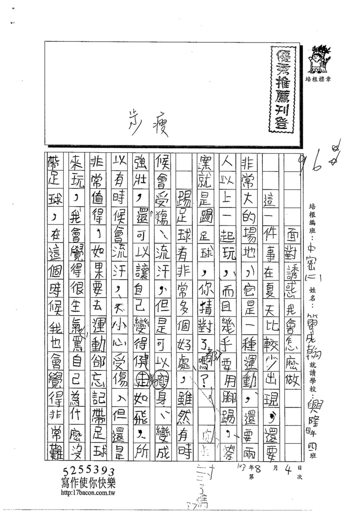 103TMW205簡成翰 (1)