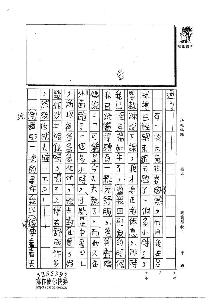 103TMW205簡成翰 (2)