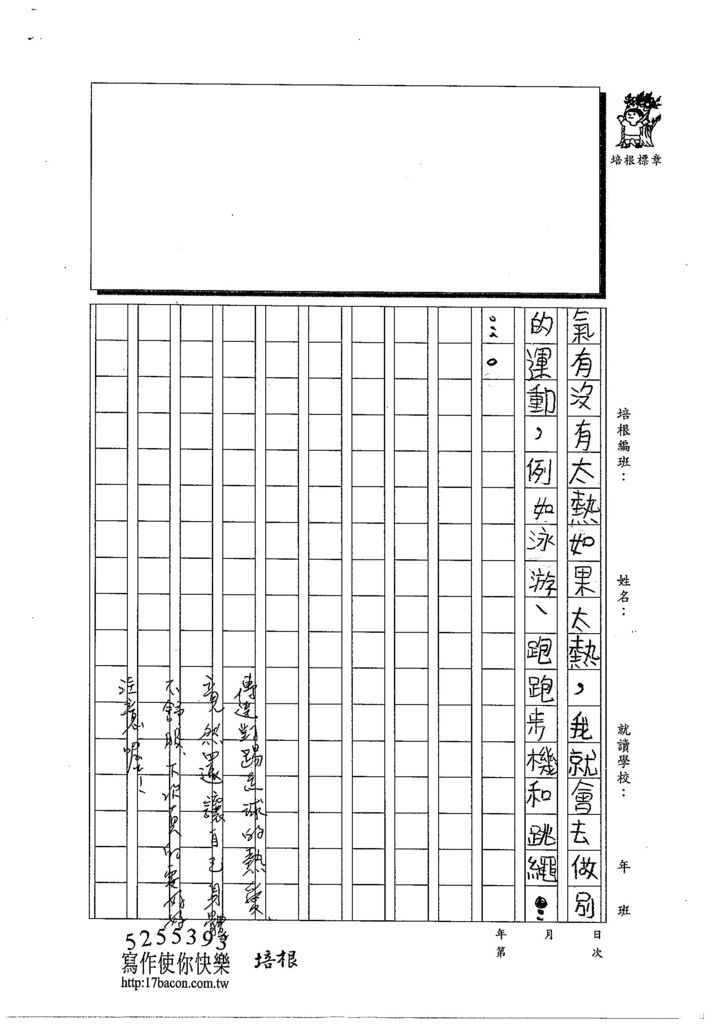 103TMW205簡成翰 (3)