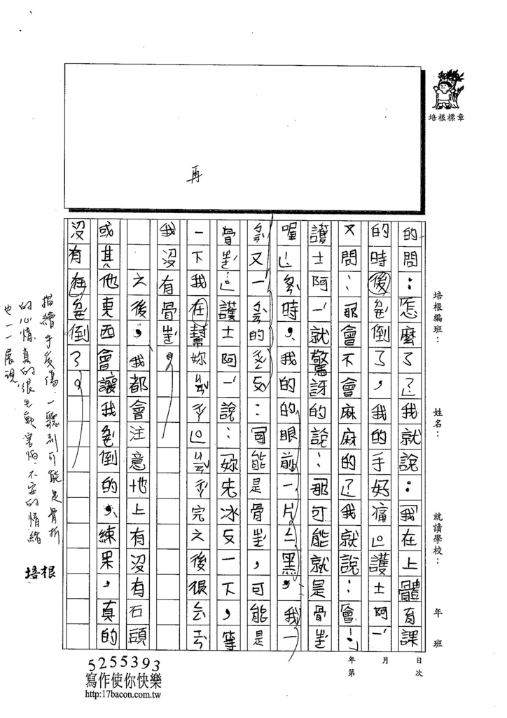 103TMW206吳沛誼 (2)