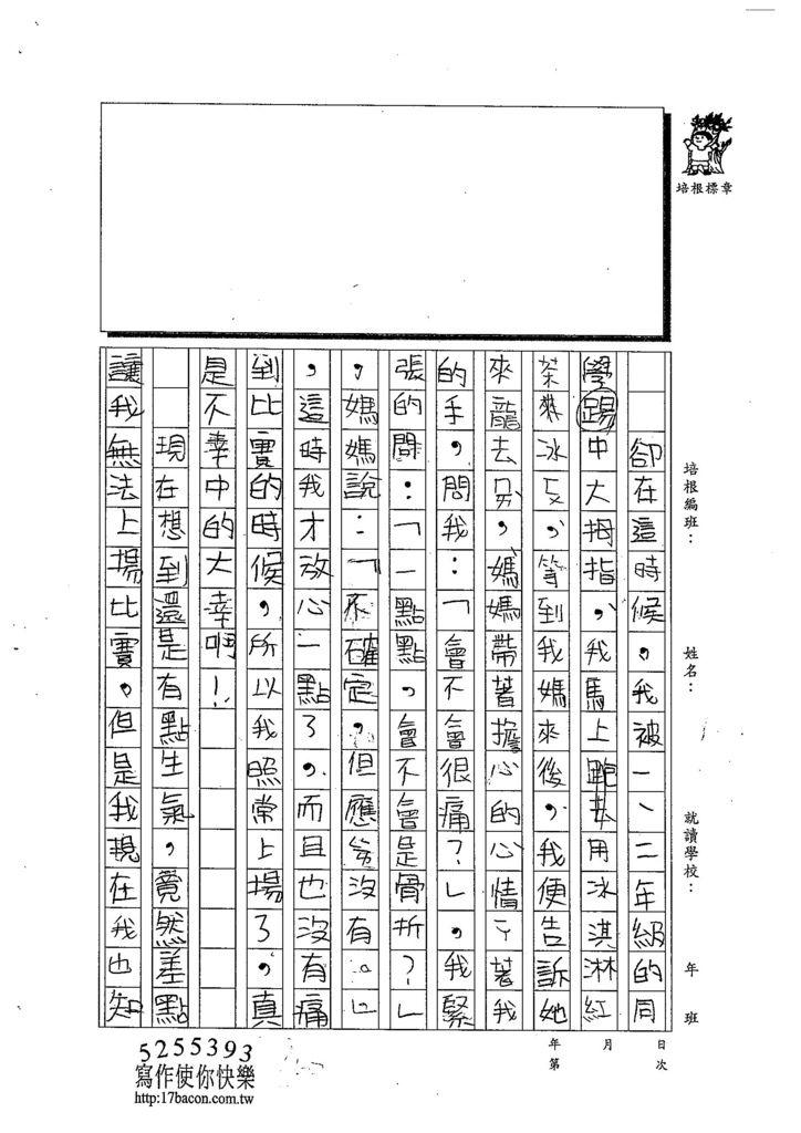 103TMW206黃翊睿 (2)