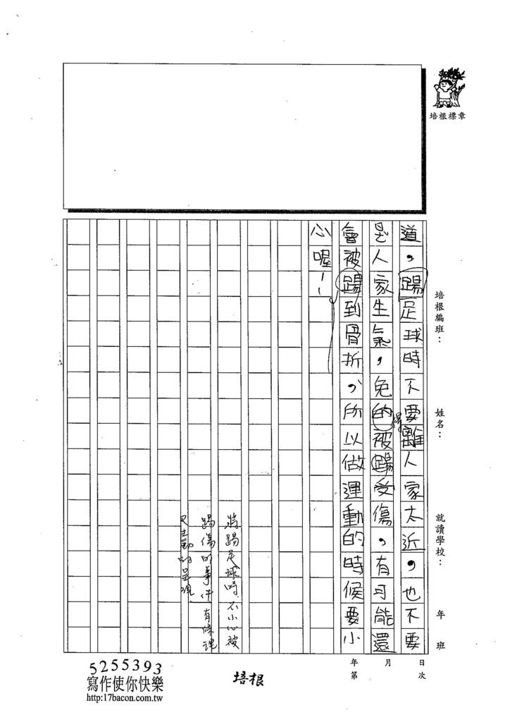 103TMW206黃翊睿 (3)