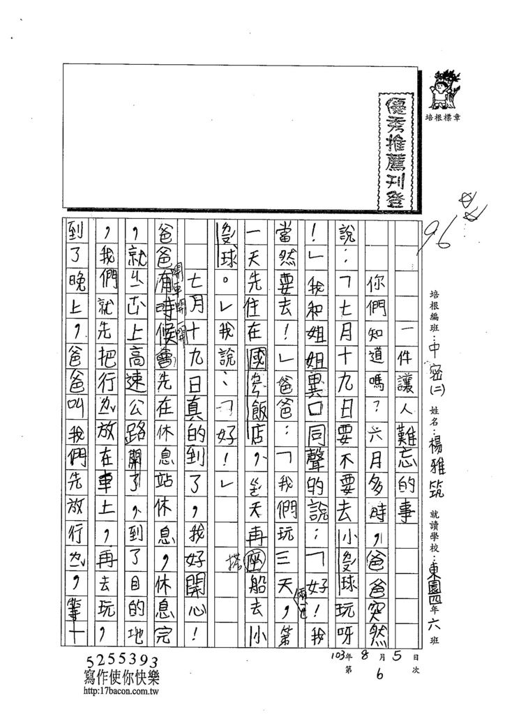 103TMW206楊雅筑 (1)