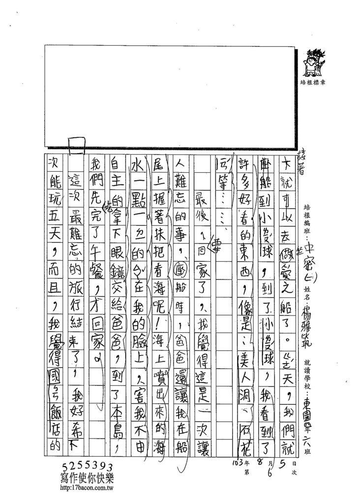 103TMW206楊雅筑 (2)