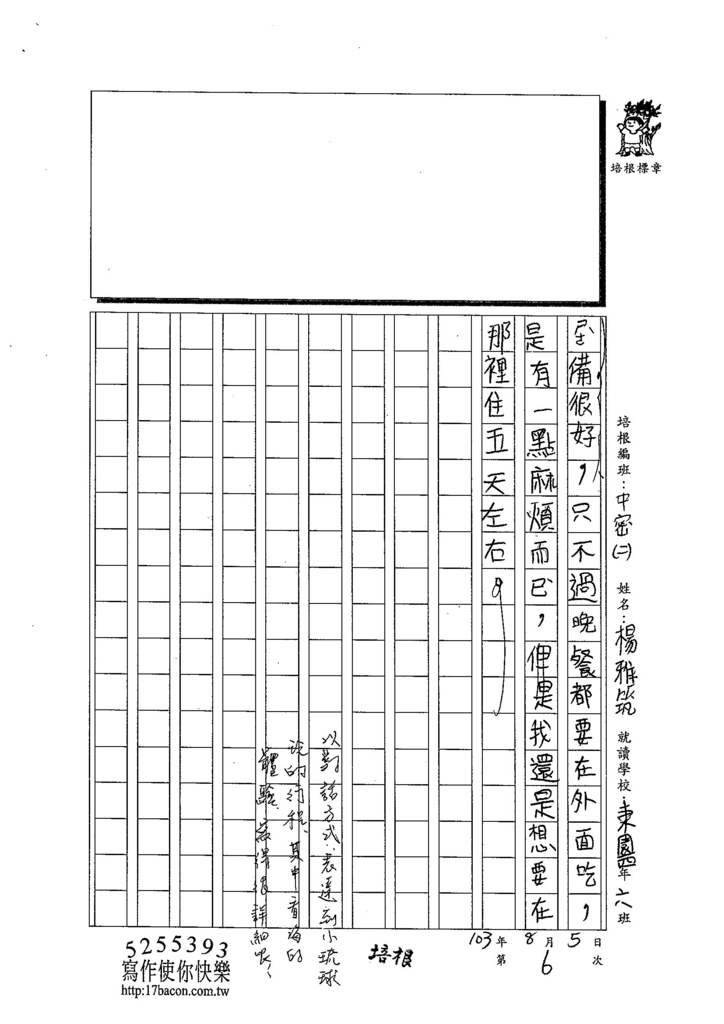 103TMW206楊雅筑 (3)