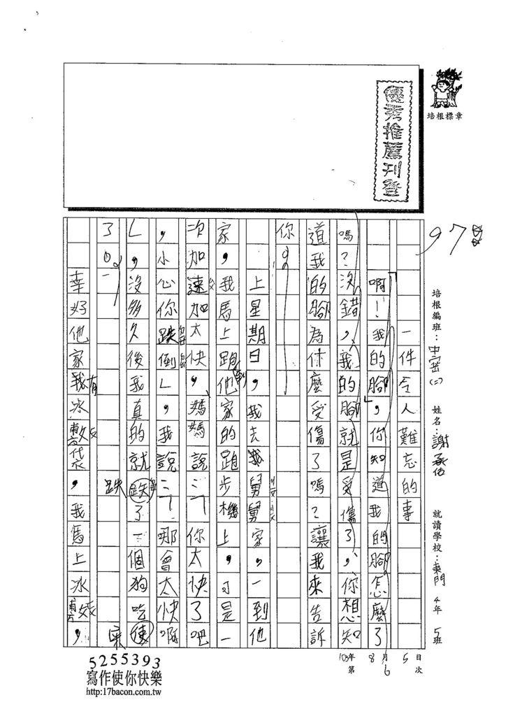 103TMW206謝承佑 (1)