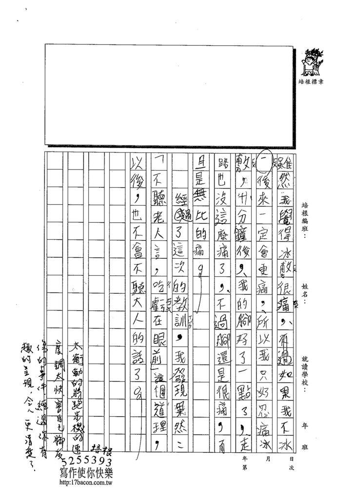 103TMW206謝承佑 (2)