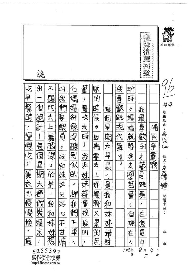 103TSW205吳靖媗 (1)