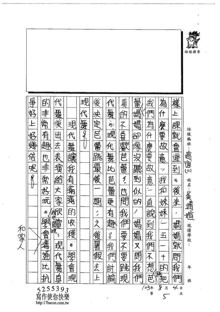 103TSW205吳靖媗 (2)