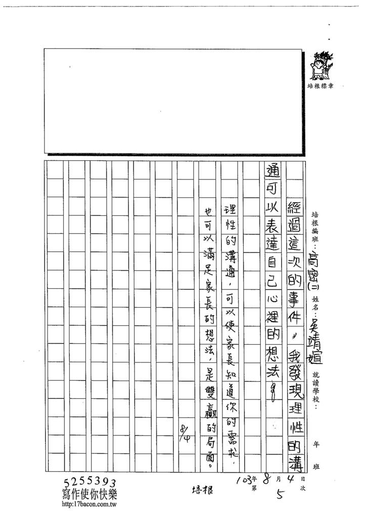 103TSW205吳靖媗 (3)