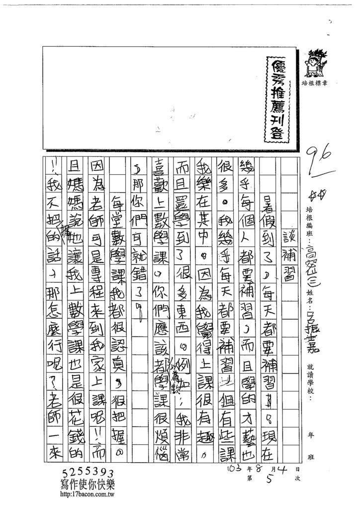103TSW205呂振嘉 (1)