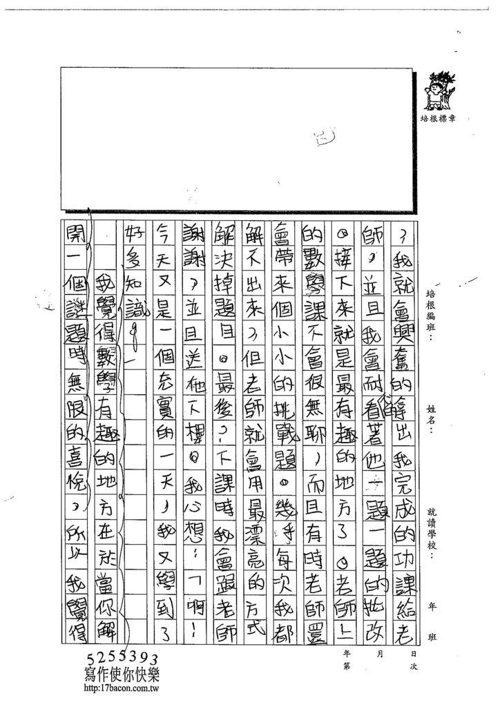 103TSW205呂振嘉 (2)