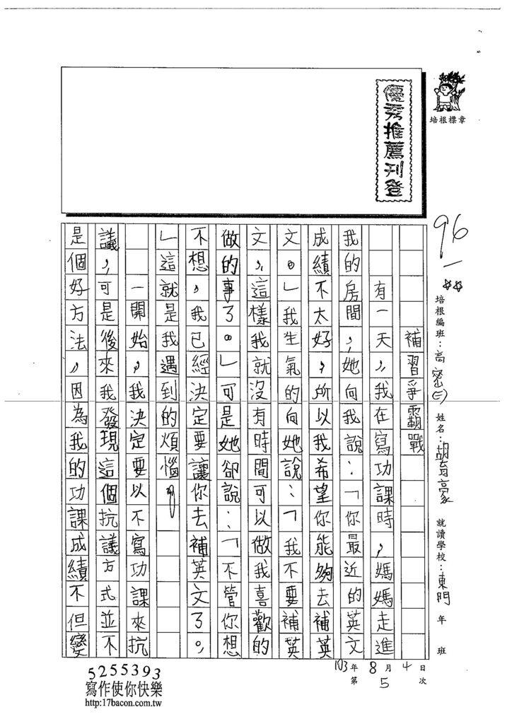 103TSW205胡育豪 (1)
