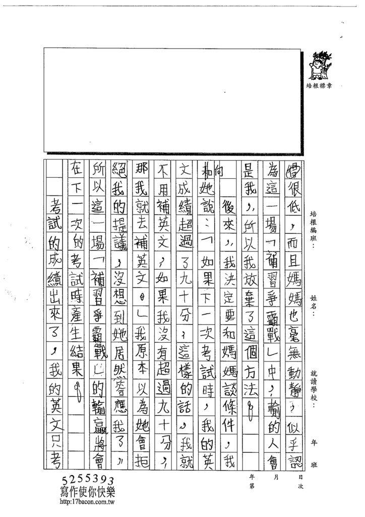 103TSW205胡育豪 (2)