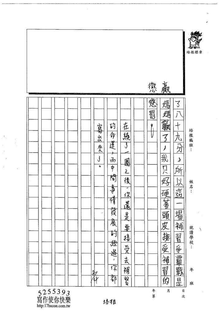 103TSW205胡育豪 (3)