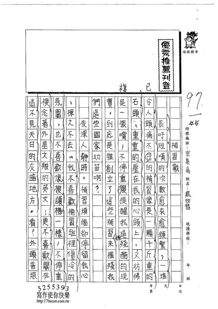 103TSW205戴欣彗 (1)