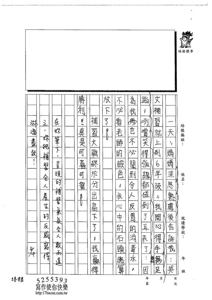 103TSW205戴欣彗 (3)