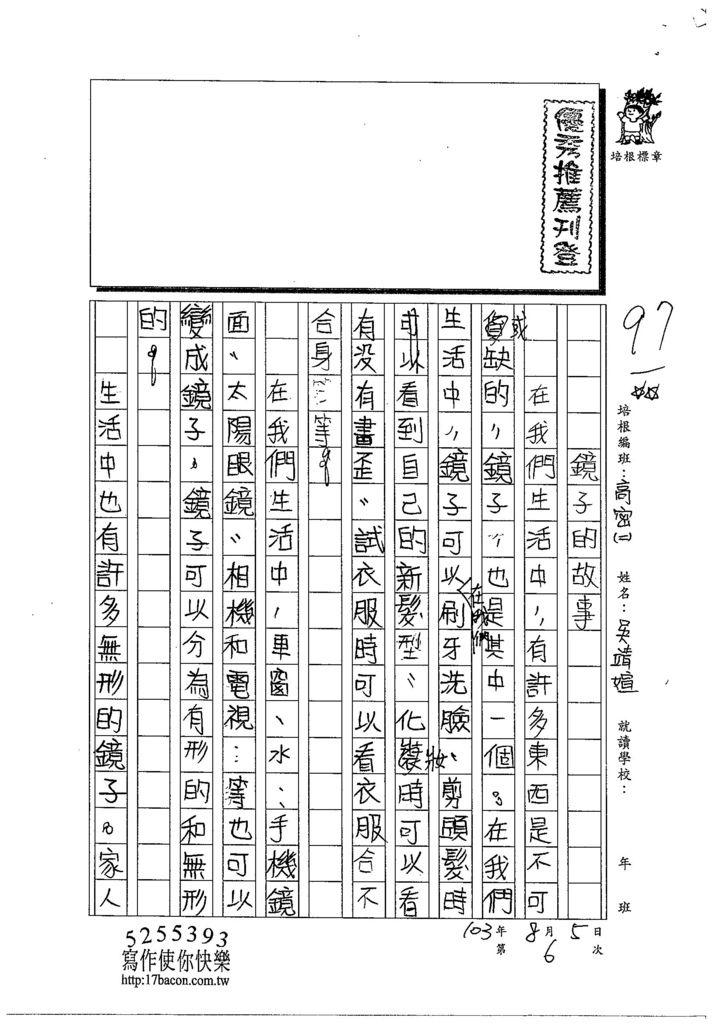 103TSW206吳靖媗 (1)