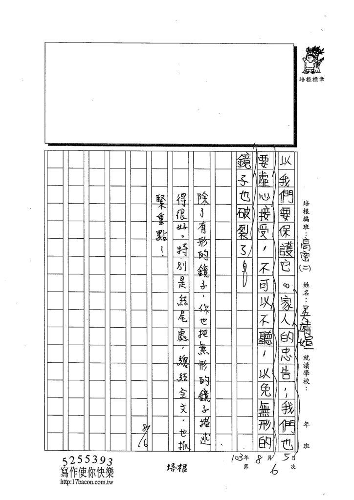 103TSW206吳靖媗 (3)