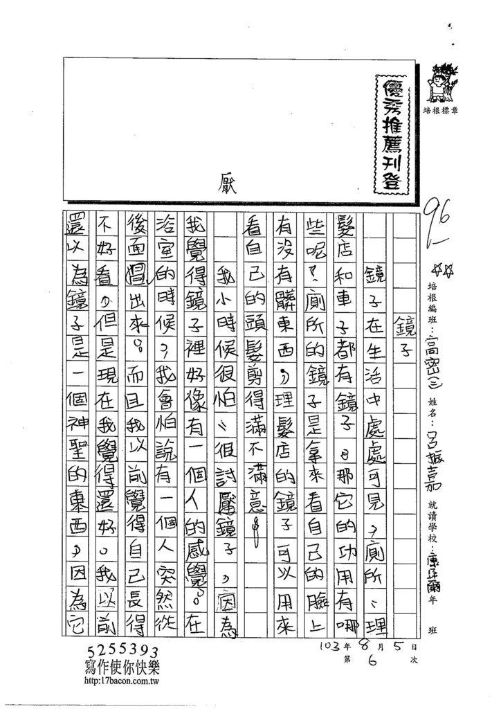 103TSW206呂振嘉 (1)