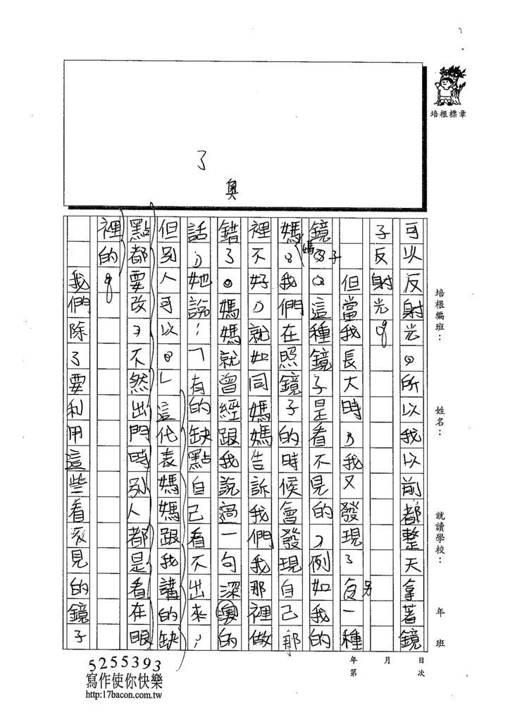 103TSW206呂振嘉 (2)