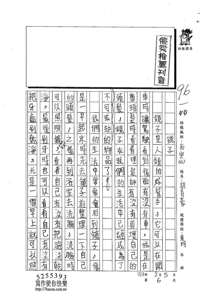 103TSW206胡育豪 (1)