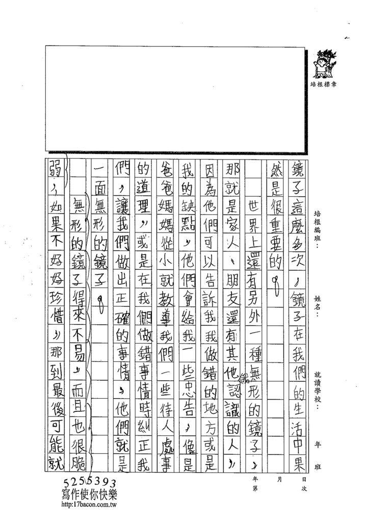 103TSW206胡育豪 (2)