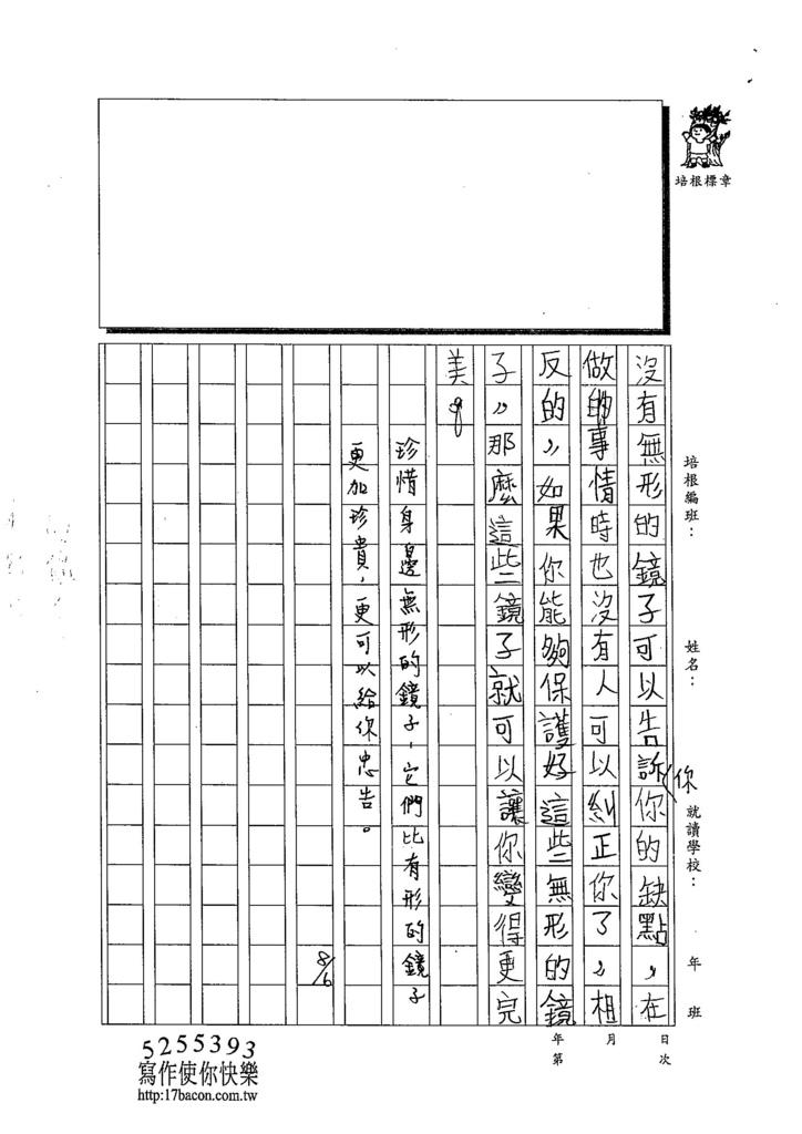 103TSW206胡育豪 (3)