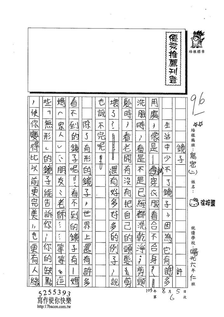 103TSW206徐梓薰 (1)