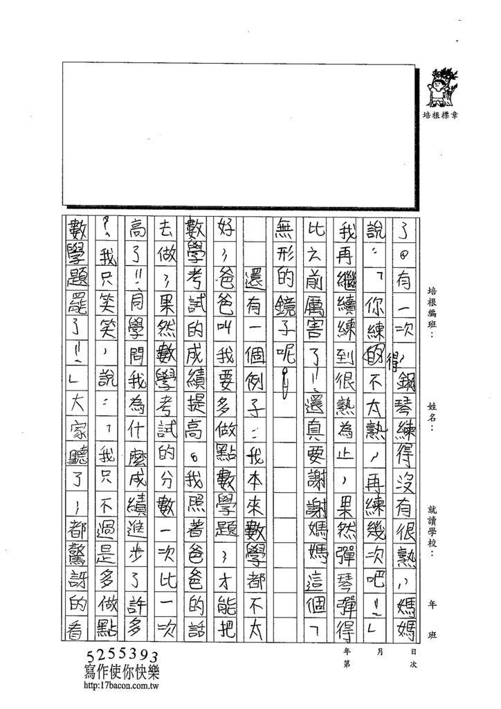 103TSW206徐梓薰 (2)