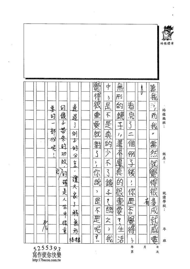 103TSW206徐梓薰 (3)