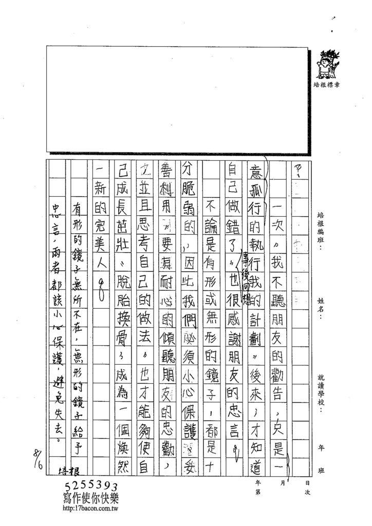 103TSW206戴欣彗 (2)