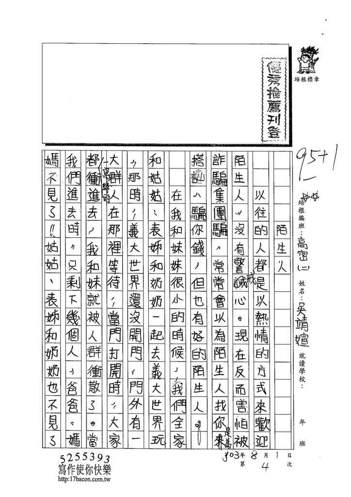 103TSW204吳靖媗 (1)