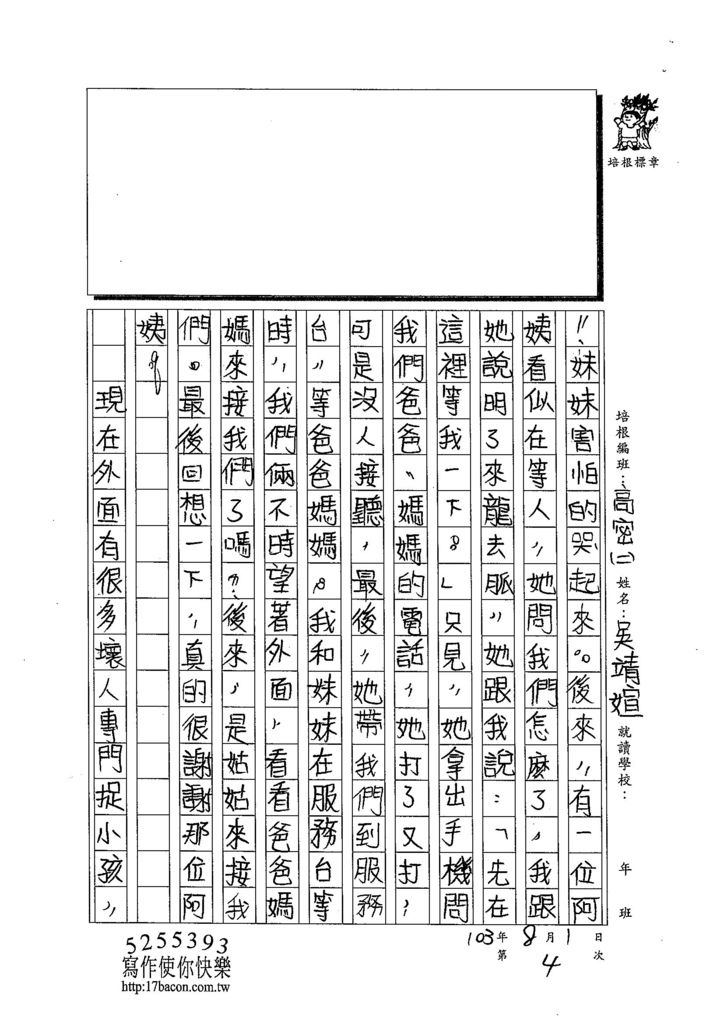 103TSW204吳靖媗 (2)