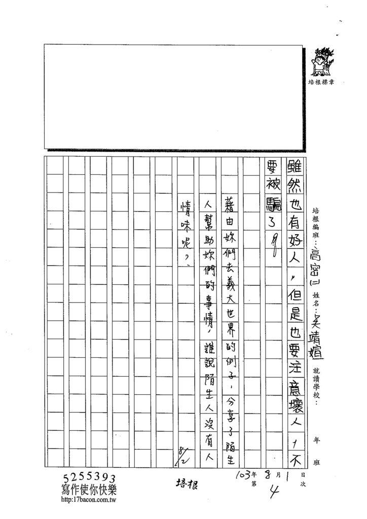 103TSW204吳靖媗 (3)