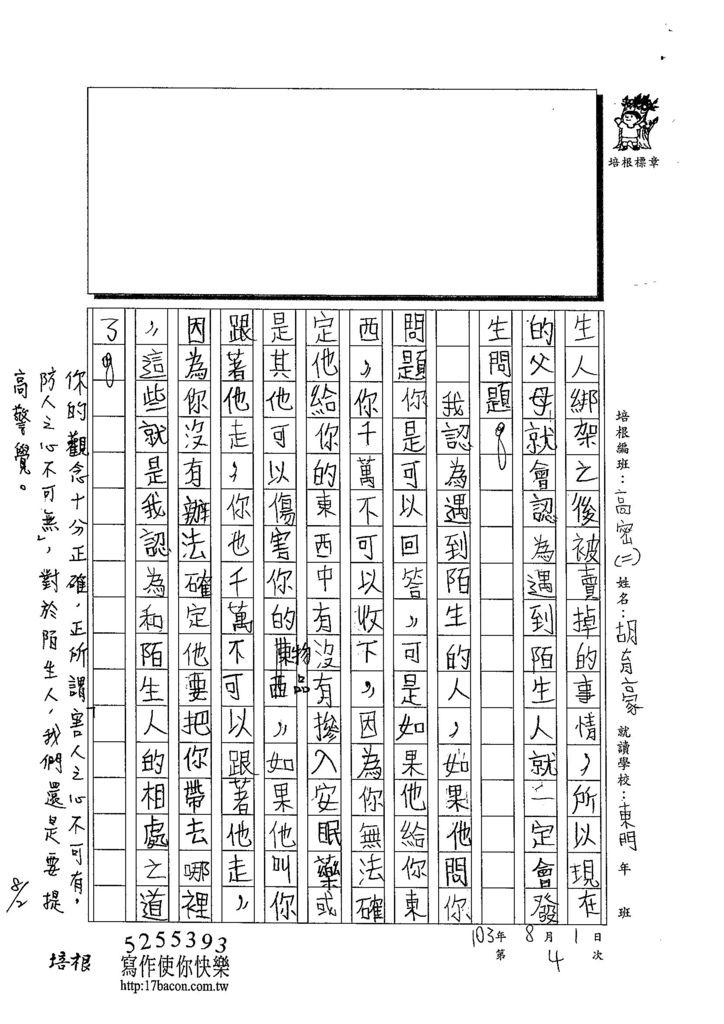 103TSW204胡育豪 (2)