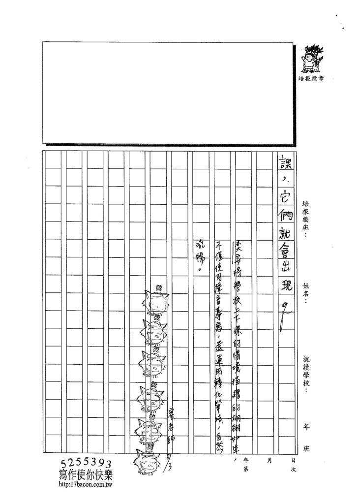 103V08侯奕安 (2)